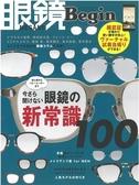 流行眼鏡款式最新情報 VOL.26