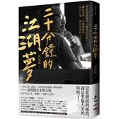 二十分鐘的江湖夢:導演黃致凱的「劇場故事學」,翻玩思辨、笑點和眼淚,為自己導一場