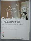【書寶二手書T5/社會_MCS】巴黎珠雞們的生活_沈台訓, 蕾拉‧德梅