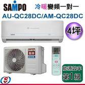 【信源】4坪【SAMPO 聲寶 冷暖變頻一對一冷氣】AM-QC28DC+AU-QC28DC 含標準安裝