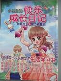 【書寶二手書T1/兒童文學_WFZ】小公主的快樂成長日記 : 帥哥醫生的魔力減重班_思予
