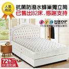 床墊 獨立筒 飯店用-抗菌透氣3M防潑水...