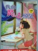 【書寶二手書T2/兒童文學_HSU】我的魔法願望_於桑