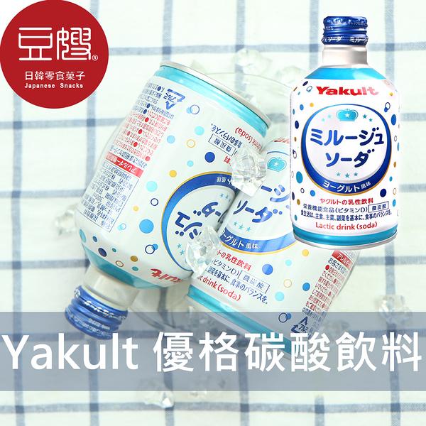 【豆嫂】 日本飲料 Yakult養樂多 優格碳酸飲料(300ml)