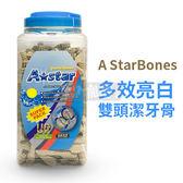 [寵樂子]美國A Star – Bones多效亮白雙頭潔牙骨 桶裝 M/S/SS號