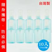 Traveler TB多功能噴瓶70ml(藍)x10入 TB367 (5號瓶 PP 酒精分裝瓶 台灣製)  ◇iKIREI