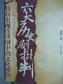 【書寶二手書T5/歷史_PJK】六大歷史劇批判_孟琢