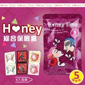 衛生套 情趣用品 HONEY綜合保險套 (6入) 5號『歡慶雙J』