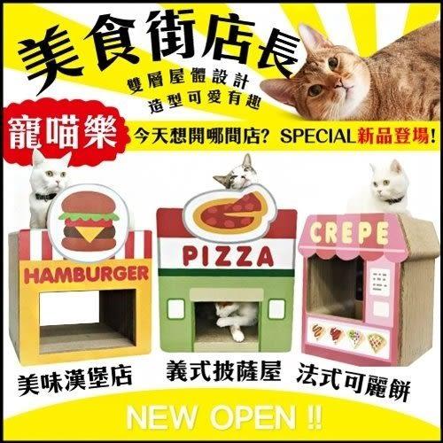 寵喵樂《美食街 造型貓抓板》
