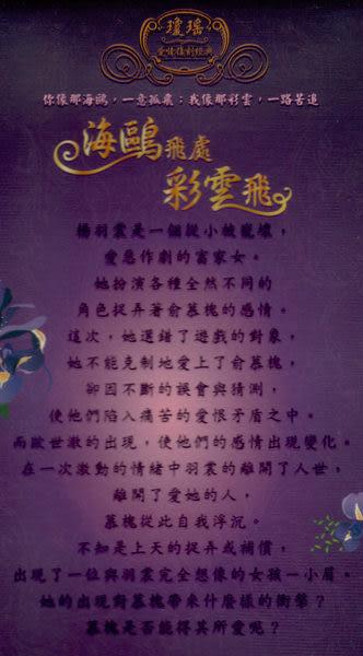 海鷗飛處彩雲飛 DVD 瓊瑤 (音樂影片購)