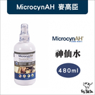 MicrocynAH〔麥高臣神仙水,480ml〕效期至2021/09