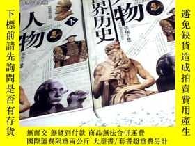 二手書博民逛書店世界歷史人物(全2冊罕見1版1印)( )14197 張振宇 北京