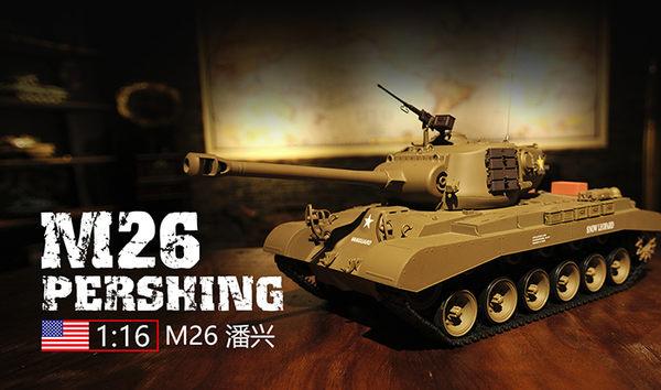 1:16 美國潘興M26重型坦克 專業版(無法寄送超商,只能郵寄)