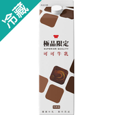 味全巧克力牛乳934ML/瓶【愛買冷藏】