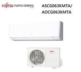 【富士通Fujitsu】7-12坪 高級M系列冷暖分離式冷氣(ASCG063KMTA/AOCG063KMTA)
