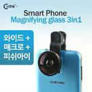 [加購] 韓國 Coms 三合一 手機鏡...