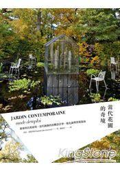當代花園的奇境:都會的自然秘境,當代園藝的景觀設計學、進化論與賞遊指南