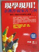 【書寶二手書T3/行銷_GCB】現學現用企劃書‧提案書72例_齊藤誠, 楊雅清