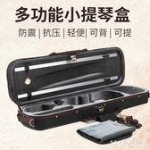 小提琴琴盒 輕便防壓可背可提盒子4-4高檔專業盒包 DR25363【123休閒館】