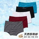 (M-顏色隨機)透氣珍珠紗男性平口褲(本商品拆封後不可退換)