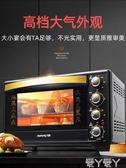 烤箱家用烘焙大容量多功能小型全自動家庭蛋糕電烤箱LX220V 愛丫愛丫