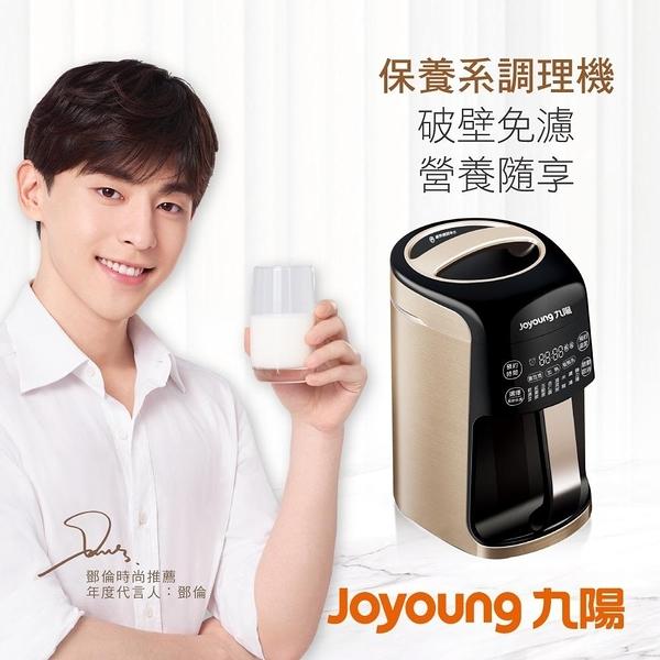 九陽 Joyoung 破壁免濾豆漿機 DJ13M-P10