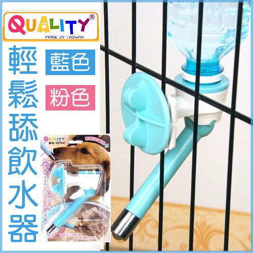 *KING WANG*PET QUALITY《輕鬆舔寵物飲水器》不鏽鋼珠,粉紅/ 粉藍二色