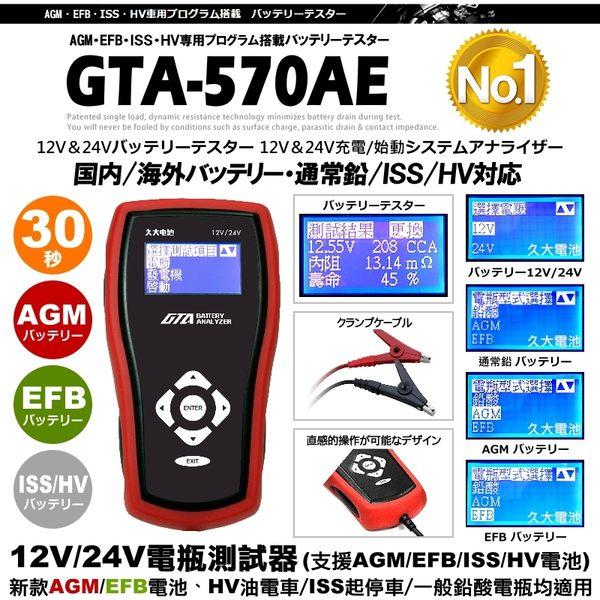 ✚久大電池❚ GTA-570AE 12V/24V 汽車電瓶測試器 AGM EFB ISS HV 怠速熄火 油電車 VAT570 BT121 外銷頂級版