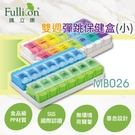 【Fullicon護立康】彩虹/藍綠 雙週彈跳保健盒 藥盒