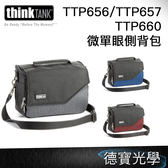 下殺8折 ThinkTank Mirrorless Mover 20 微單眼側背包 TTP710656 / TTP710657 / TTP710660 正成公司貨 送抽獎券