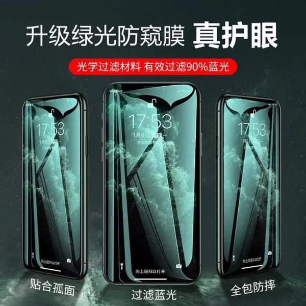 蘋果xs綠光防窺膜11鋼化膜xr全屏11Pro防