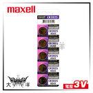 ◤大洋國際電子◢ Maxell CR20...