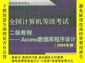 二手書博民逛書店罕見全國計算機等級考試二級教程--Access數據庫程序設計(2