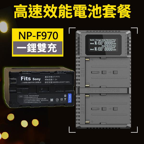 【現貨】F970 NP-F970 1鋰雙充 鋰電池+充電器 Nitecore LCD 雙槽 SONY USN3 Pro