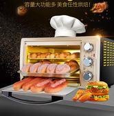 電烤箱 家用烘焙多功能全自動電烤箱30升