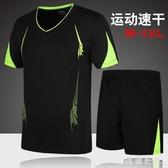 大尺碼男士運動套裝夏季9XL短袖T恤速干跑步服寬鬆休閒兩件套 DJ9766『美鞋公社』