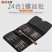 螺絲刀組合套裝24合1拆機螺絲批 多功能起子蘋果手機數碼維修工具 解憂雜貨鋪