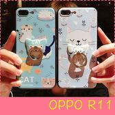 【萌萌噠】歐珀 OPPO R11 可愛萌貓 玩耍貓花朵貓保護殼 全包3D立體浮雕手機殼 送同款貓咪支架