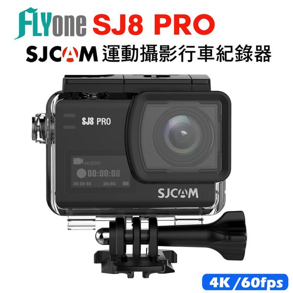 SJCAM SJ8 PRO 4K WIFI 防水運動攝影機DV/行車記錄器 4K高畫質