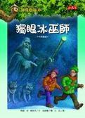 書立得-神奇樹屋32:獨眼冰巫師