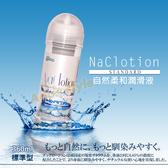 潤滑液 NaCl自然柔和 潤滑液(標準/透)『交換禮物』
