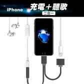 (樣品)Apple lightning 3.5MM一分二音源充電線(隨機出貨)
