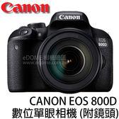 CANON EOS 800D 附 SIGMA 18-300mm OS C版 (24期0利率 免運 公司貨) 0.03秒自動對焦 WIFI 功能