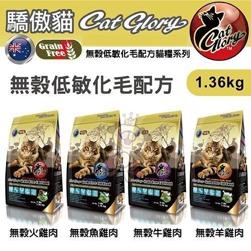 *KING WANG*澳洲Cat Glory《驕傲貓 無穀低敏化毛配方》多種配方1.36kg/包