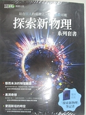 【書寶二手書T9/科學_KCO】探索新物理套書【黑洞、物理難題、愛因斯坦、筆記書】_科學人編輯群