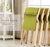 時尚簡約現代實木折疊椅家用布藝椅餐椅電腦椅休閒椅辦公椅麻將椅igo『潮流世家』
