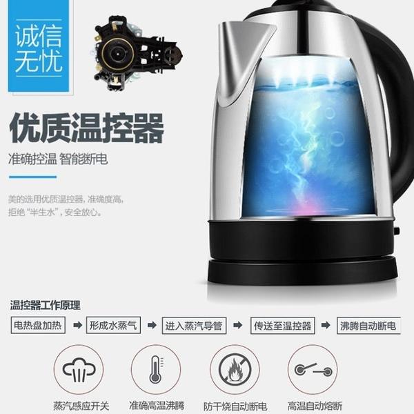 電熱水壺Midea/美的 電熱水壺開水燒水壺家用茶壺304不銹鋼自動斷電煮水器 古梵希