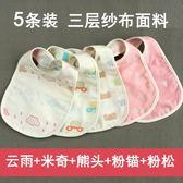 5條裝寶寶口水巾紗布嬰兒圍嘴新生兒童小孩純棉吃飯圍兜夏季薄款  enjoy精品