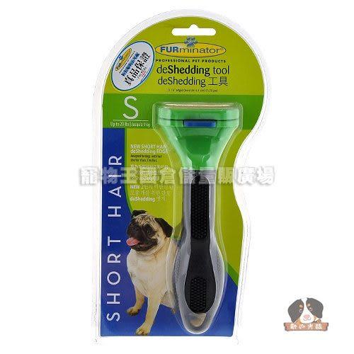 【寵物王國】美國FURminator神效專利去毛梳-短毛小型犬專用(S)