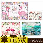 無鏤空 彩繪殼 彩印小清新 蘋果 筆電殼 macbook mac Air Pro Pro Retina Touch 11 13 15 吋 外殼 保護殼
